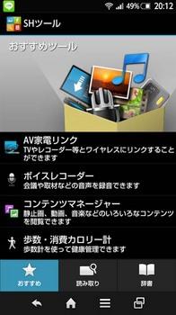 SH_tool (1).jpg